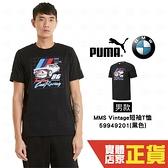 Puma BMW 男 黑 短袖 運動上衣 T恤 賽車聯名 圓領T 運動 休閒 棉質上衣 59949201 歐規