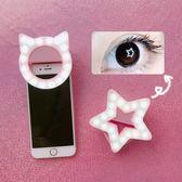 少女心放映室 手機自拍補光燈 眼里有星星心形 抖音直播拍照神器
