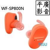 平廣 送袋 SONY WF-SP800N 橘色 藍芽耳機 降噪 台灣公司貨保1年 真無線