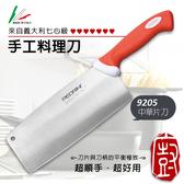 『義廚寶』中華片刀_22cm    ☞刀片與刀柄的平衡極致-超順手‧超好用☜  贈陶瓷磨刀器