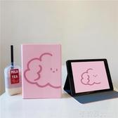 可愛少女心粉色云朵適用iPad保護套卡通新款2018/2019air2迷你4殼 茱莉亞