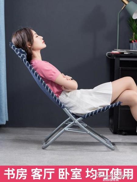 午休躺椅辦公室午睡摺疊椅陽台家用靠背小型迷你懶人便攜休閑單人 果果輕時尚