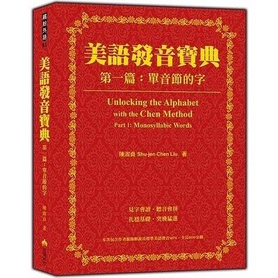 美語發音寶典(第一篇)單音節的字(本書包含作者親錄解說及標準美語發音MP3.全長