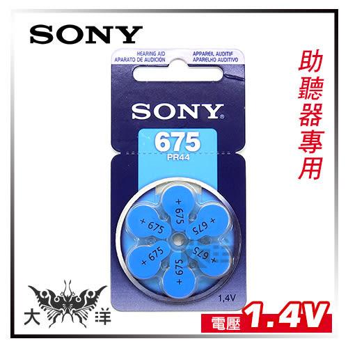 ◤大洋國際電子◢ SONY 675(PR44)鈕扣電池(6入/卡) 1.4V 助聽器電池