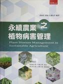 【書寶二手書T1/動植物_QJH】永續農業之植物病害管理_黃鴻章, 黃振文, 謝廷芳