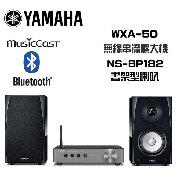 YAMAHA 山葉 WXA-50 無限串流擴大機 + NS-BP182 書架型喇叭【公司貨保固+免運】