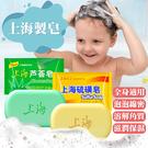 上海牌 正品 硫磺皂【DM000】85克...