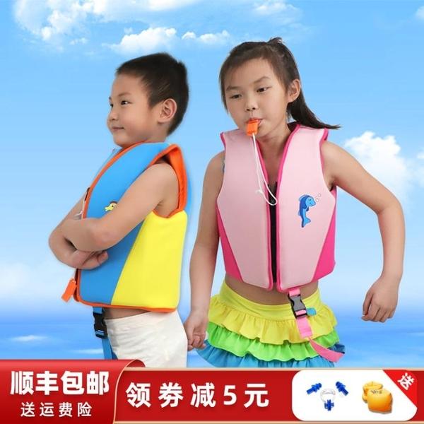 兒童救生衣便攜式游泳浮力背心小孩沙灘沖浪安全馬甲輕便浮潛泳衣 夢幻小鎮