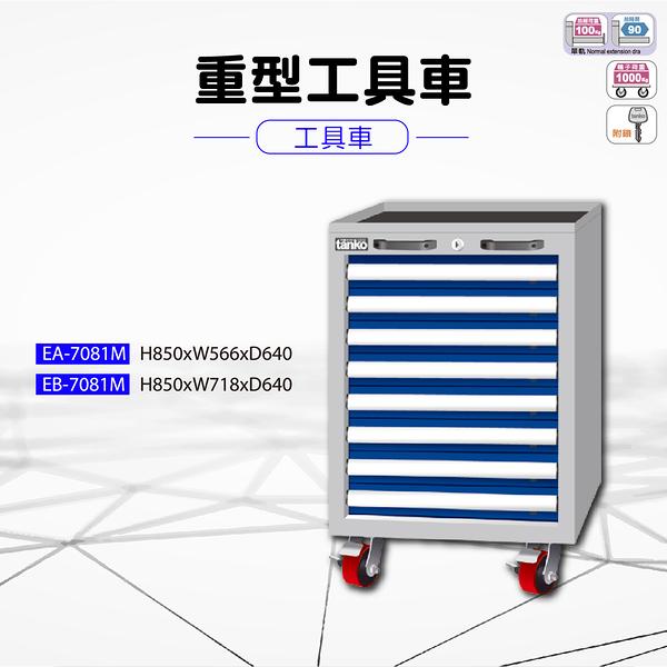 天鋼-EB-7081M《重量型工具車》 推車 刀具架 工廠 修理 工作室 收納櫃 置物櫃 作業車