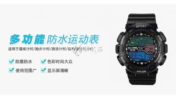 戶外手錶 手錶男學生防水運動電子錶 高中初中數字式夜光手錶LED戶外潮男錶 伊芙莎