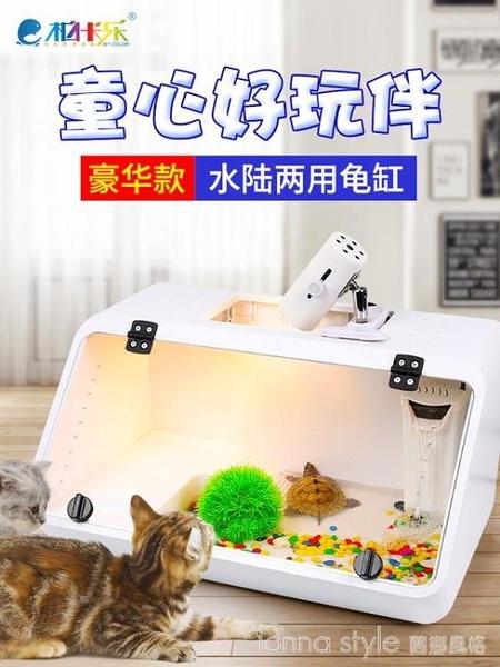 烏龜缸水陸缸養烏龜的專用缸帶曬台巴西龜缸大型生態盆飼養箱別墅 新品全館85折 YTL