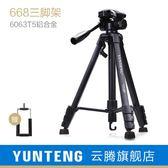 云騰668便攜三角架子手機直播支架適用佳能80d尼康d7100索尼a7富士xt20照相機三腳架 MKS宜品