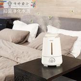 香薰機加濕器家用大容量靜音辦公室臥室空調空氣孕婦迷你增濕器破盤出清下殺8折
