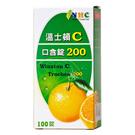 溫士頓C口含錠200 100粒【屈臣氏】...