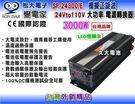 ✚久大電池❚變電家 SP-24300/E...