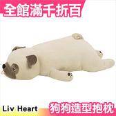 【小福部屋】【哈巴狗M】日本 LIV HEART 趴趴睡夢 抱枕 可愛療癒娃娃 靠腰墊枕【新品上架】
