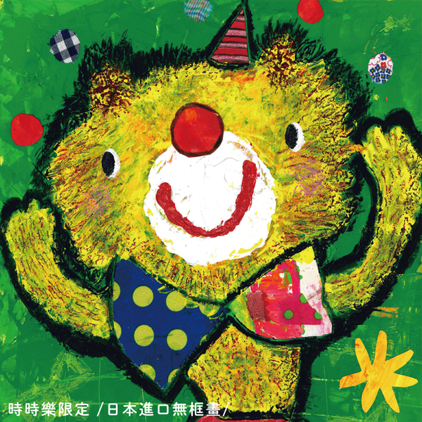 【時時樂限定】 時尚無框畫 油畫 複製畫 木框 畫布 掛畫 居家裝飾 壁飾 日本進口 動物 插畫