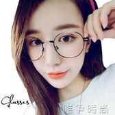 眼鏡框 圓框眼鏡復古平光鏡女士時尚金邊圓臉無度數防風防塵女款   唯伊時尚