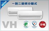 ↙0利率↙ MAXE萬士益 3-5坪*2 1級變頻冷暖一對二分離式冷氣 MA2-2828VH/RA-28VH*2【南霸天電器百貨】