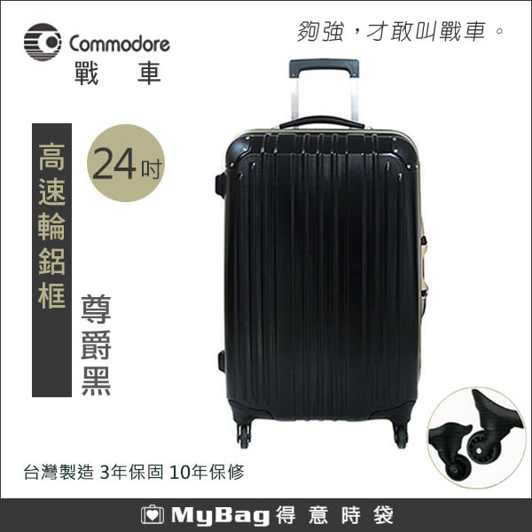 Commodore 戰車 行李箱 霧面 24吋 尊爵黑 台灣製造 高速輪鋁框旅行箱 MyBag得意時袋