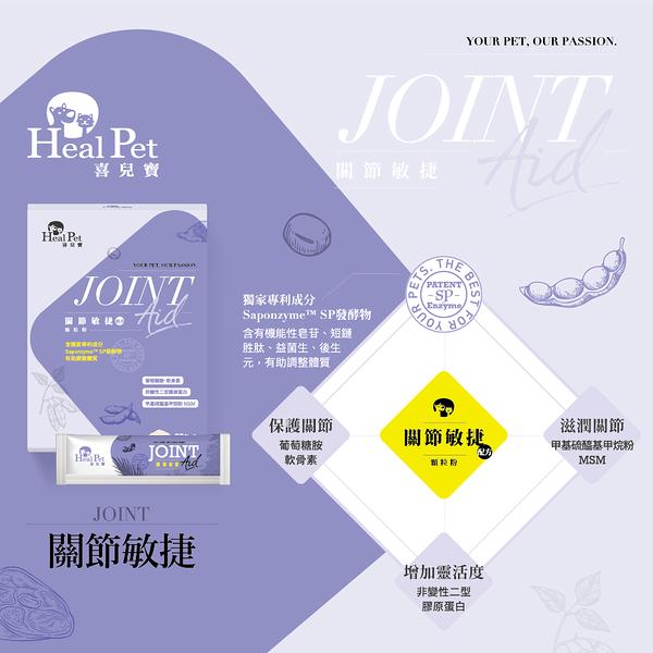 【單支】Heal Pet喜兒寶 關節保健-配方顆粒粉 犬貓專用 1包/支 (2.5g/包)『寵喵樂旗艦店』