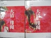 【書寶二手書T7/一般小說_ZCR】大清緋聞(上下冊)_星野櫻