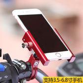 鋁合金手機導航支架摩托車機車山地車通用手機固定架騎行裝備