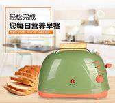 烤面包機家用早餐吐司機2片迷你全自動多士爐帶防塵蓋烤架「摩登大道」