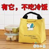 裝飯盒袋子便當包保溫手提包可愛鋁箔加厚帶飯餐包手拎【奇趣小屋】