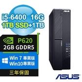 【南紡購物中心】ASUS 華碩 Q270 SFF 商用電腦(i5-6400/16G/1TB SSD+1TB/P620 2G/W7P/三年保固)