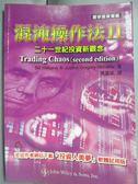 【書寶二手書T4/投資_KKB】混沌操作法II-二十一世紀投資新觀念_Bill William