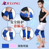 一件免運-兒童護膝護肘套裝防摔透氣運動足球護腕薄款夏天男童女童夏季