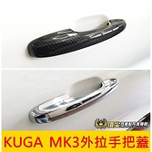 FORD福特【KUGA MK3外拉手把蓋】卡夢、銀色 2020-2021年 酷卡配件 新KUGA 門把手裝飾蓋