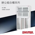 【樹德 SHUTER】 DU-88G 密碼文件櫃 + A4XM3-18H18P 加門型附鎖OA櫃