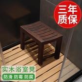 實木方木矮凳子浴室防腐小木板凳淋浴房老人洗澡專用坐凳防滑防水  【快速出貨】yyj