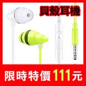 【特價111元】i2 艾思奎貝殼耳機(線控麥克風)