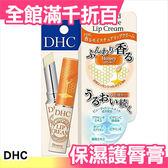 【小福部屋】2016日本秋冬限定 DHC 滋潤保濕護唇膏1.5G 滋潤 植物 修護 3款可選【新品上架】