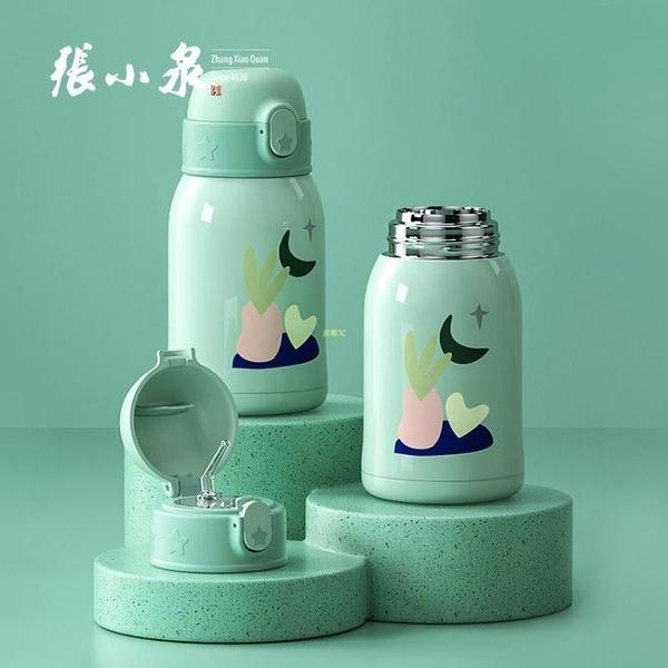 張小泉兒童保溫杯帶吸管兩用大容量防摔男女幼兒園小學生可愛杯 快速出貨