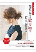 日韓正流行!簡單綁就很歐夏蕾的超美編髮術:日本超人氣部落客教你,出門3分鐘,不做