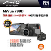 【Mio】MiVue 798D 2K雙鏡頭星光夜視 WIFI GPS行車記錄器*SONY星光級感光/GPS測速雙預警*3年保固