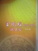 【書寶二手書T1/宗教_JDF】金剛經說甚麼_南懷瑾