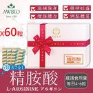 複方7合1 L-Arginine精胺酸6...