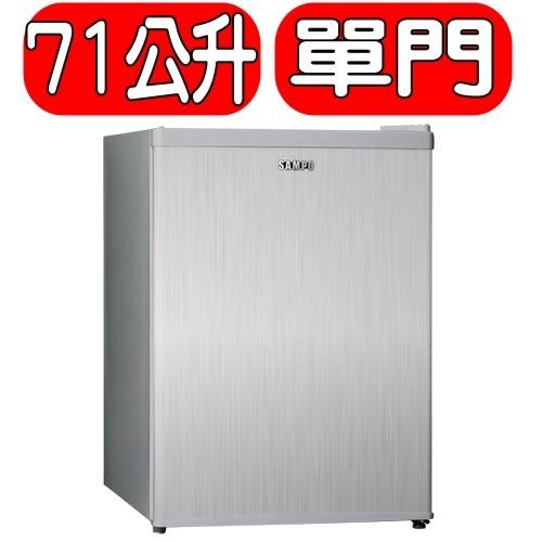 SAMPO聲寶【SR-A07】71公升單門小冰箱((CP值高於R1072LA R1091W)