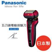 Panasonic國際牌 五枚刃 電鬍刀 電動刮鬍刀 ES-LV5C-R 日本製