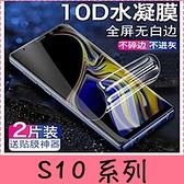 【萌萌噠】三星 Galaxy S10 / S10+ / S10e 兩片裝水凝膜 高清高透全覆蓋防爆防刮防指紋 全包軟膜螢幕膜