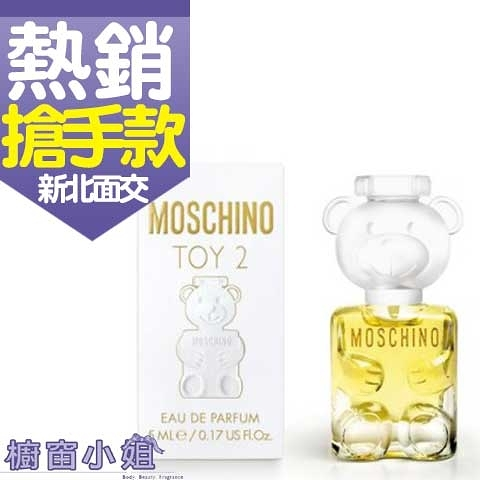 MOSCHINO Toy2 熊芯未泯2 女性淡香精 5ML 熊心未泯 小香