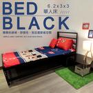 一般加厚 單人床架 消光黑 18mm床板 免螺絲角鋼 S1BA318 空間特工 床墊 沙發 收納 床頭櫃