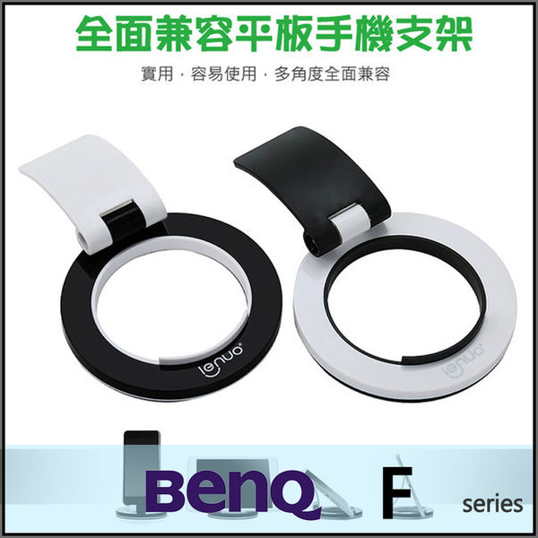 ※樂諾DL-13手機平板支架/桌上型/支撐架/懶人/固定/BENQ F3/F4/F5/F52