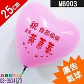 MB003_訂做心型廣告氣球_訂做氣球#生日#派對#字母#數字#英文#婚禮#氣球#廣告氣球#拱門#動物