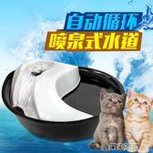 餵食器 貓飲水機自動循環過濾寵物貓咪狗狗通用喝水器喂水盆 igo 第六空間